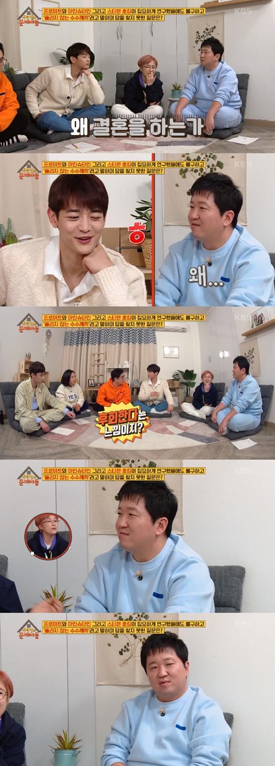 """정형돈이 KBS 2TV '옥탑방의 문제아들'에서 """"결혼은 왜 하는가""""라고 오답을 말한 후 후회했다./사진=KBS 2TV '옥탑방의 문제아들' 방송 화면 캡처"""