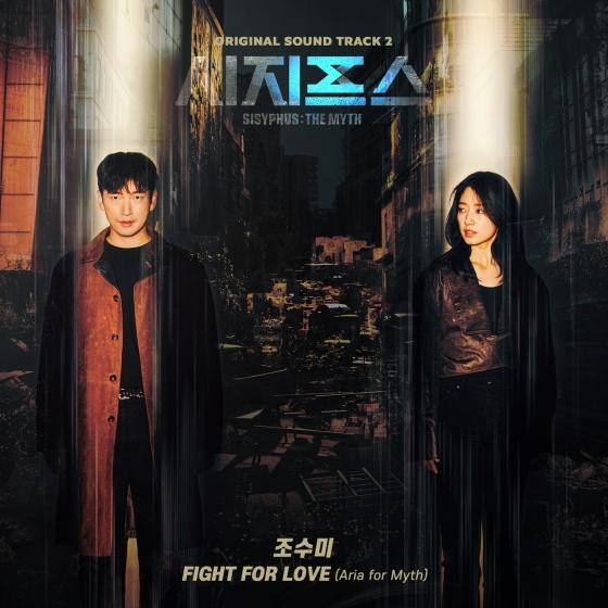 조수미, JTBC '시지프스' OST 'Fight For Love (Aria for Myth)' 24일 공개