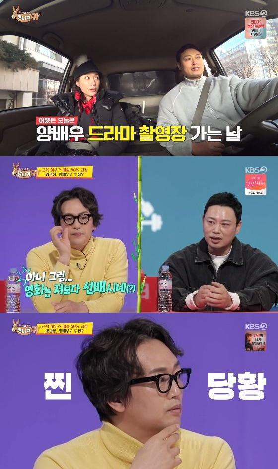 /사진= KBS 2TV '사장님 귀는 당나귀 귀' 방송화면 캡쳐
