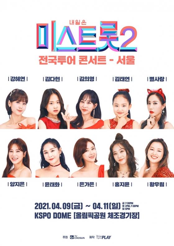 '미스트롯2' 전국투어 콘서트, TOP7+강혜연·윤태화·황우림 합류..TOP14 전원 총출동