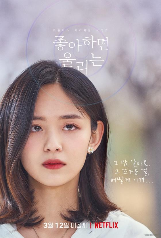 /사진=넷플릭스 오리지널 시리즈 '좋아하면 울리는' 시즌2 김시은 캐릭터 포스터