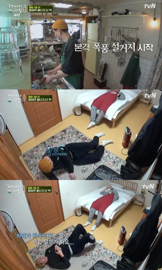 /사진=tvN '어쩌다 사장' 방송화면 캡처
