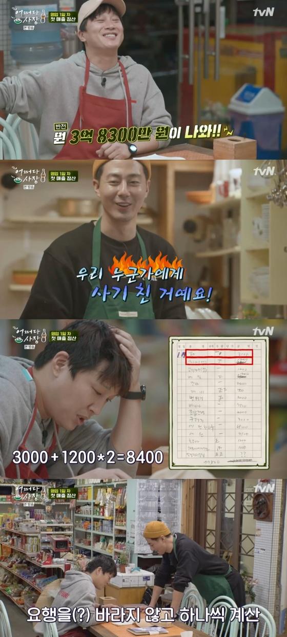 /사진=tvN 예능프로그램 '어쩌다 사장' 방송화면 캡처