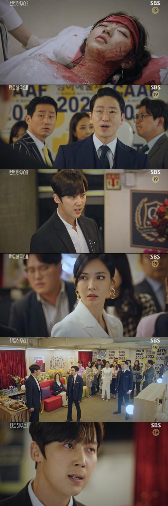 /사진=SBS '펜트하우스2' 방송화면 캡처