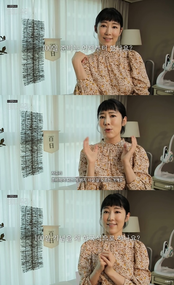 /사진=유튜브 채널 '사유리TV' 영상 캡처