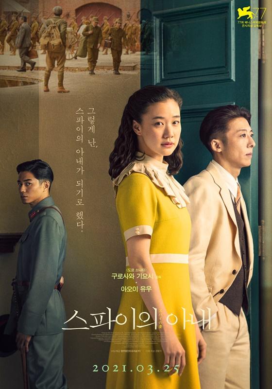 /사진=영화 '스파이의 아내' 포스터