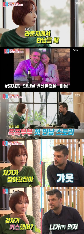 /사진= SBS '동상이몽2' 방송 화면