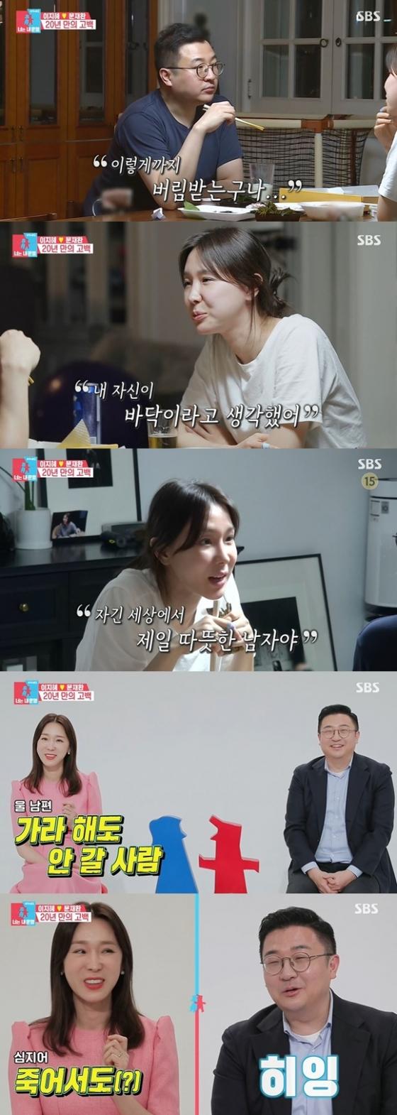 /사진= SBS 예능 '동상이몽2' 방송 화면