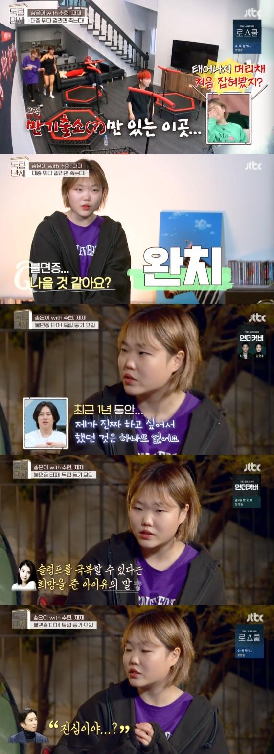 /사진=JTBC '독립만세' 방송화면 캡처