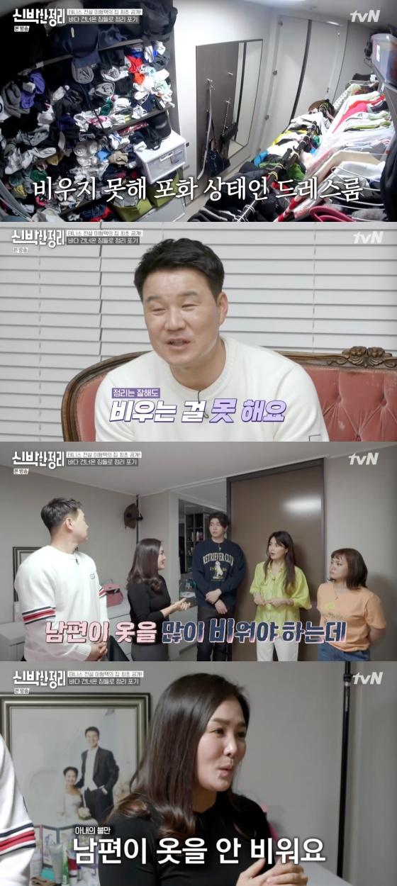 /사진=tvN '신박한 정리' 방송화면 캡처