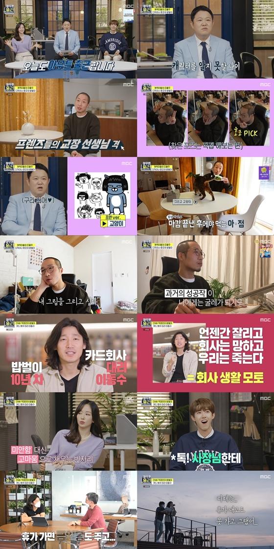 MBC '아무튼 출근!'에  캐릭터 디자이너 권순호(호조)와 카드 회사 대리 이동수가 출연했다./사진제공=MBC '아무튼 출근!'