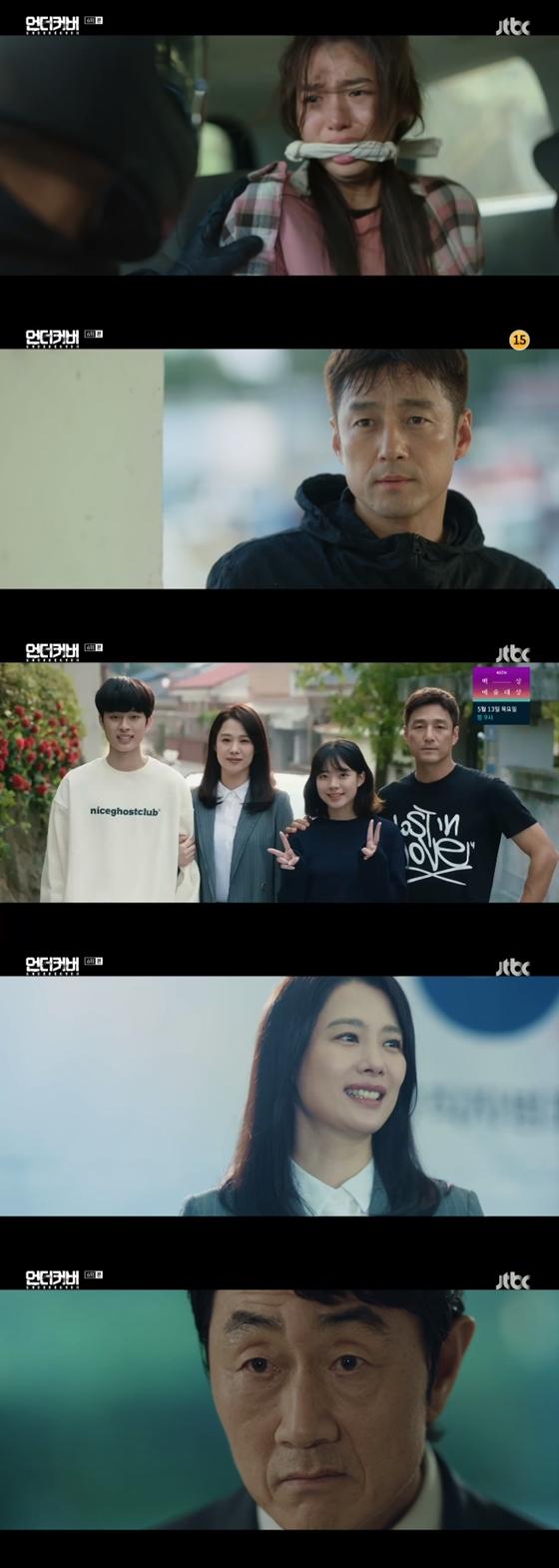 /사진=JTBC '언더커버' 방송 화면 캡처
