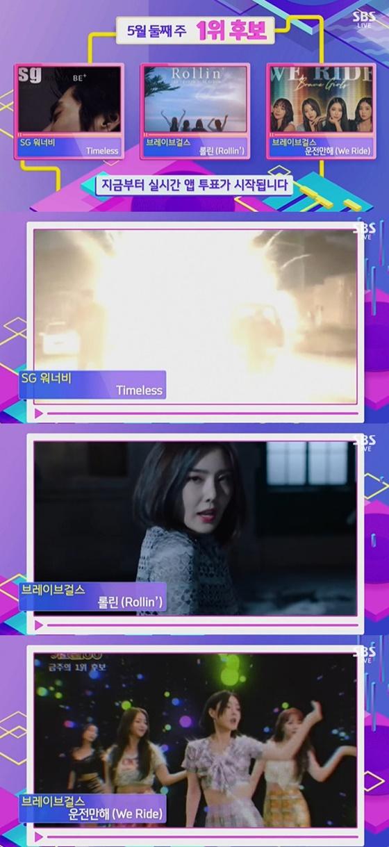 /사진=SBS '인기가요' 방송화면 캡처