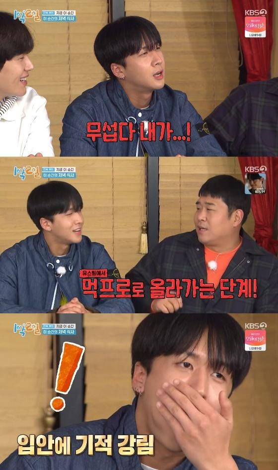 /사진= KBS 2TV '1박2일 시즌4' 방송화면 캡쳐