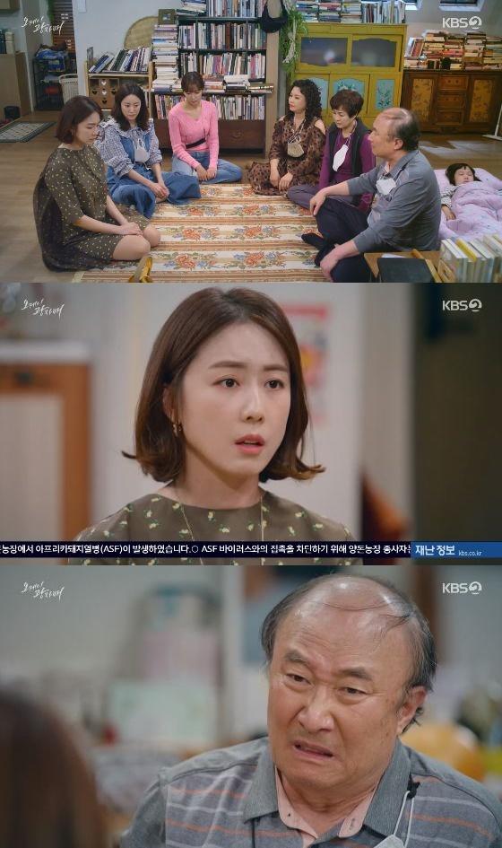 /사진= KBS 2TV '오케이 광자매' 방송화면 캡쳐