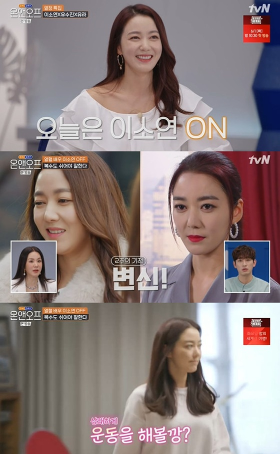 /사진=tvN '온앤오프' 방송화면 캡처