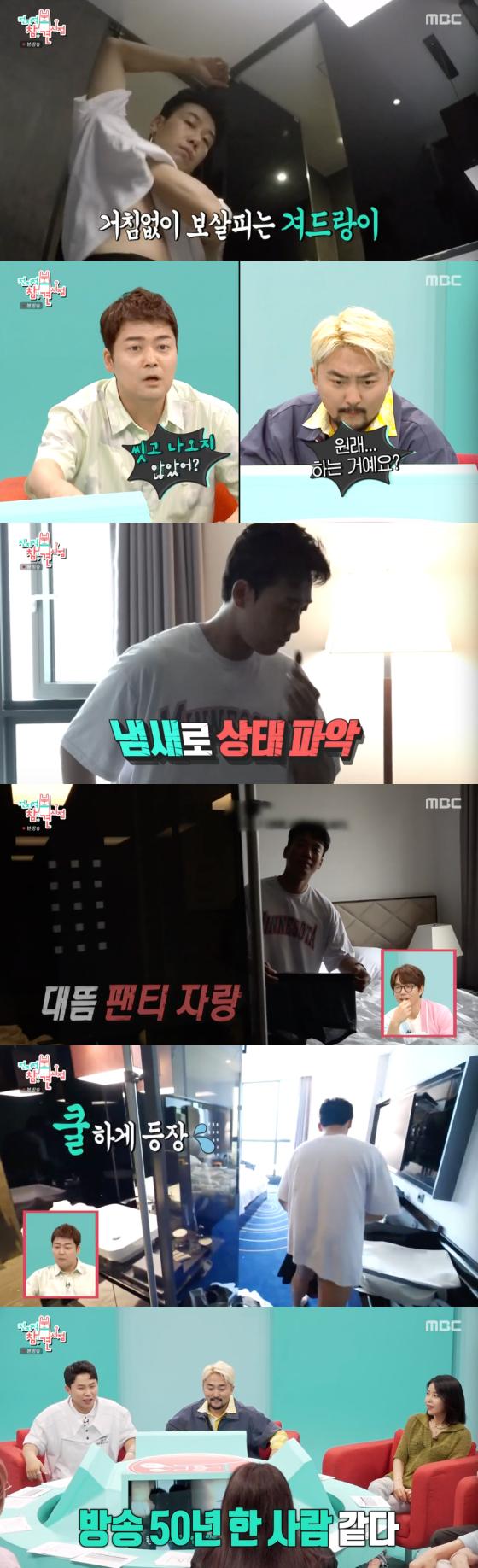 /사진=MBC '전참시' 방송 화면 캡처