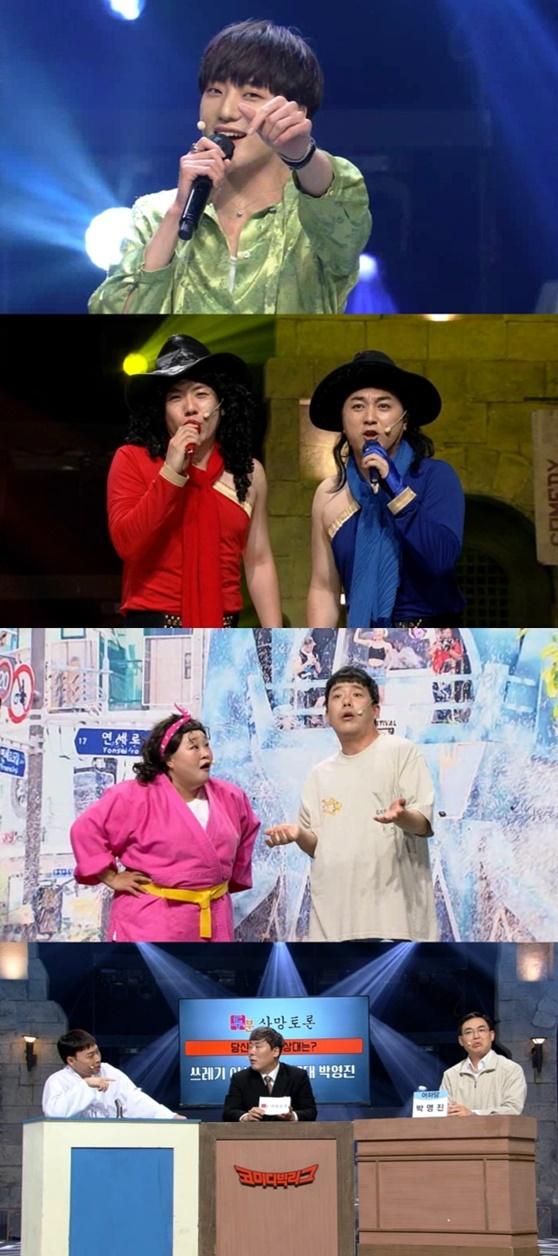 /사진=tvN '코빅'