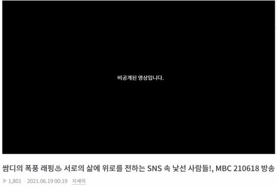 '나혼산' 측이 쌈디-아이유 관련 영상을 비공개 처리했다. /사진=카카오TV