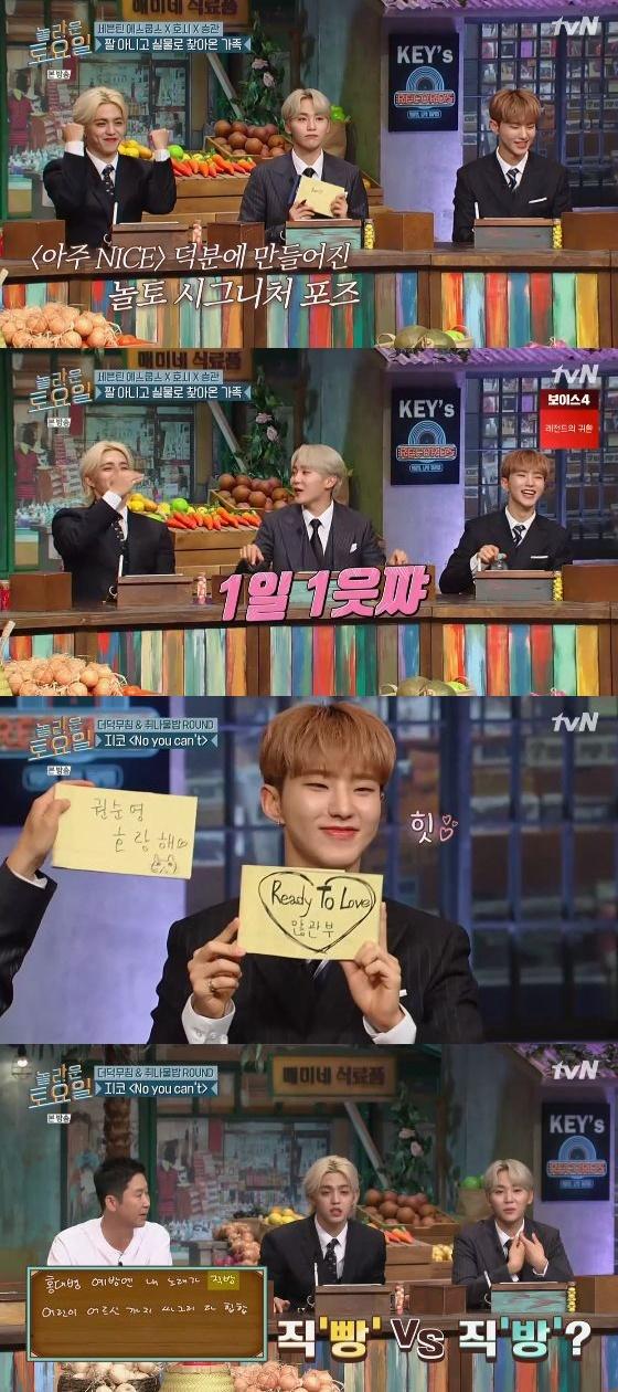 /사진= tvN '놀라운 토요일 - 도레미 마켓' 방송화면 캡쳐