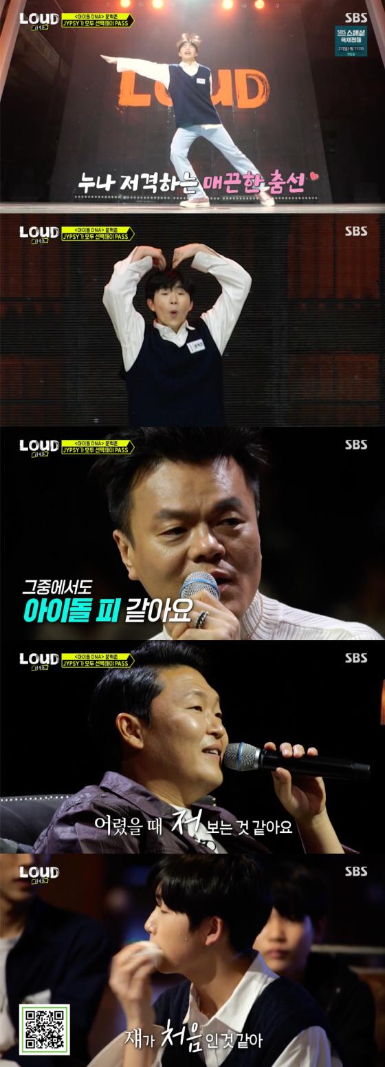 /사진=SBS '라우드' 방송 화면 캡처