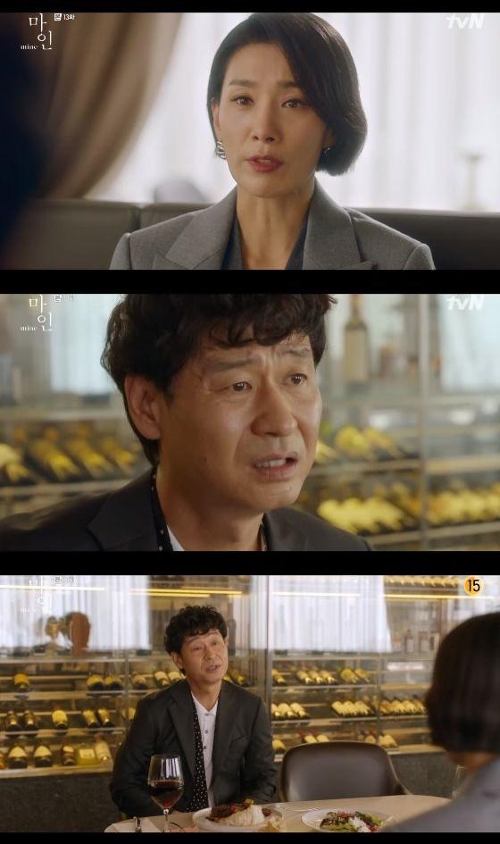 /사진=tvN '마인' 방송화면 캡쳐