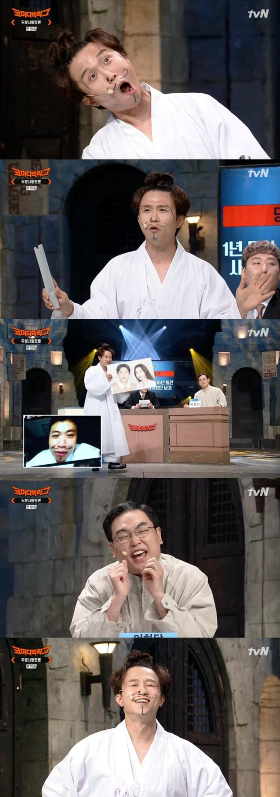 /사진=tvN '코미디빅리그' 방송 화면 캡처