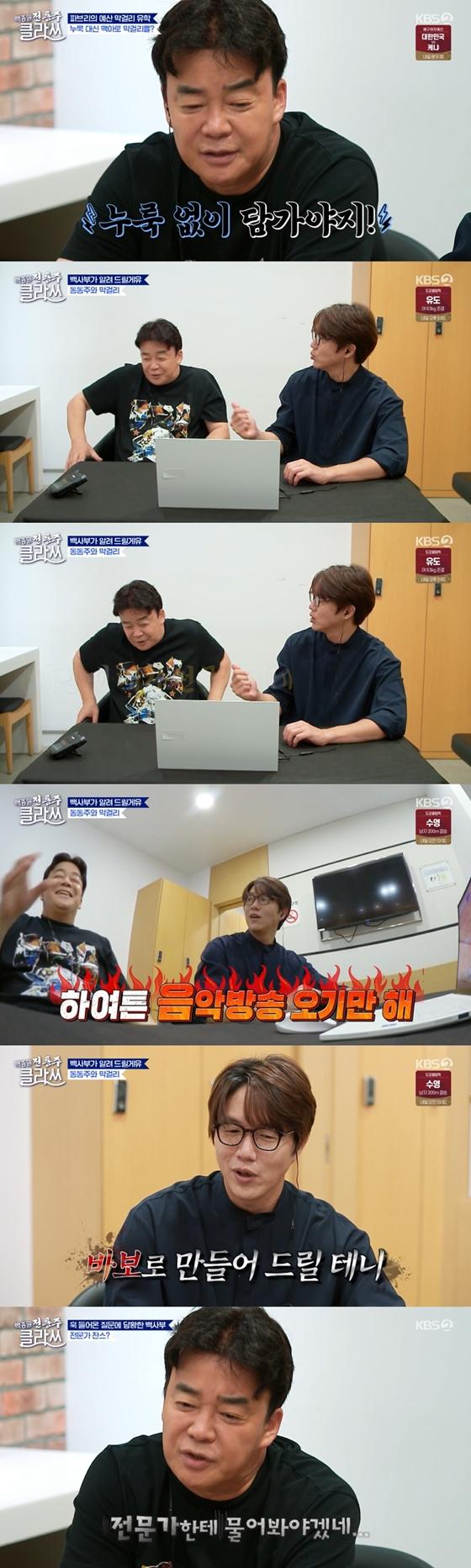 KBS 2TV '백종원 클라쓰'의 성시경, 백종원/사진=KBS 2TV '백종원 클라쓰' 방송 화면 캡처