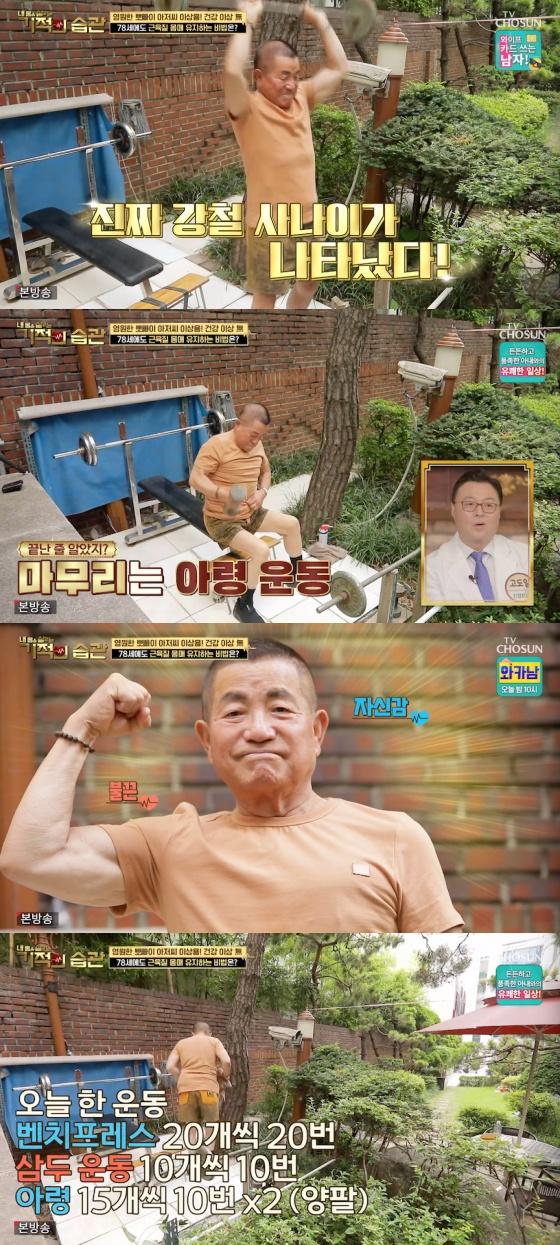 /사진=TV조선 '기적의 습관' 방송화면 캡처