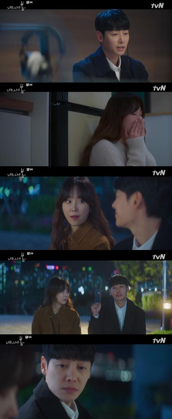 /사진=tvN '너는 나의 봄' 방송화면 캡처
