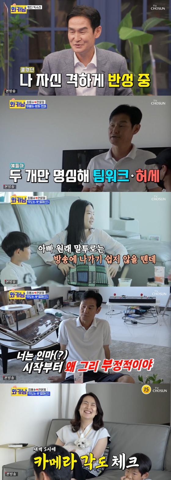 /사진=TV조선 '와카남' 방송화면 캡처
