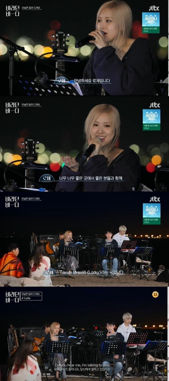 /사진= JTBC '바라던 바다' 방송 화면