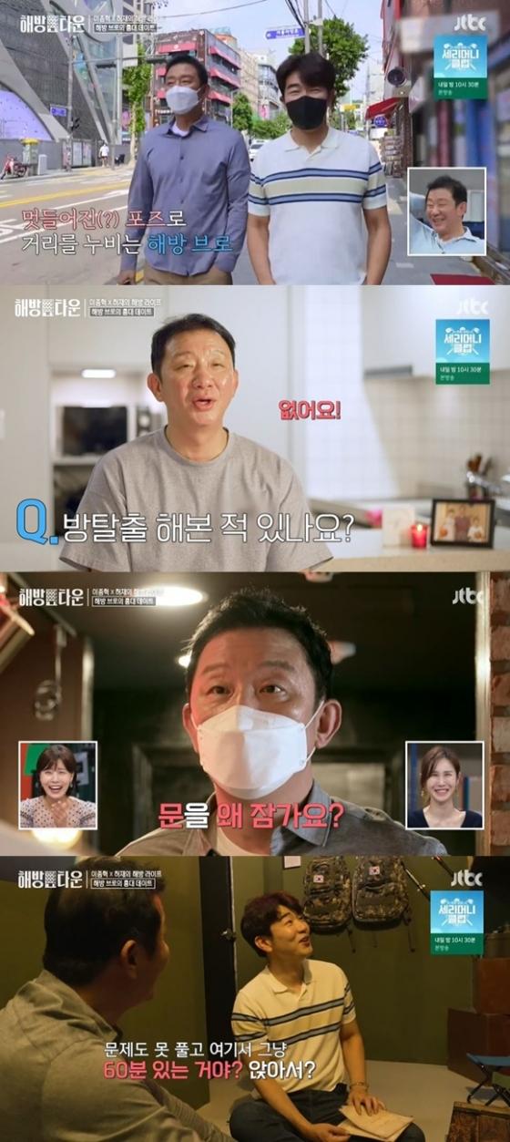 /사진= JTBC '해방타운' 방송 화면