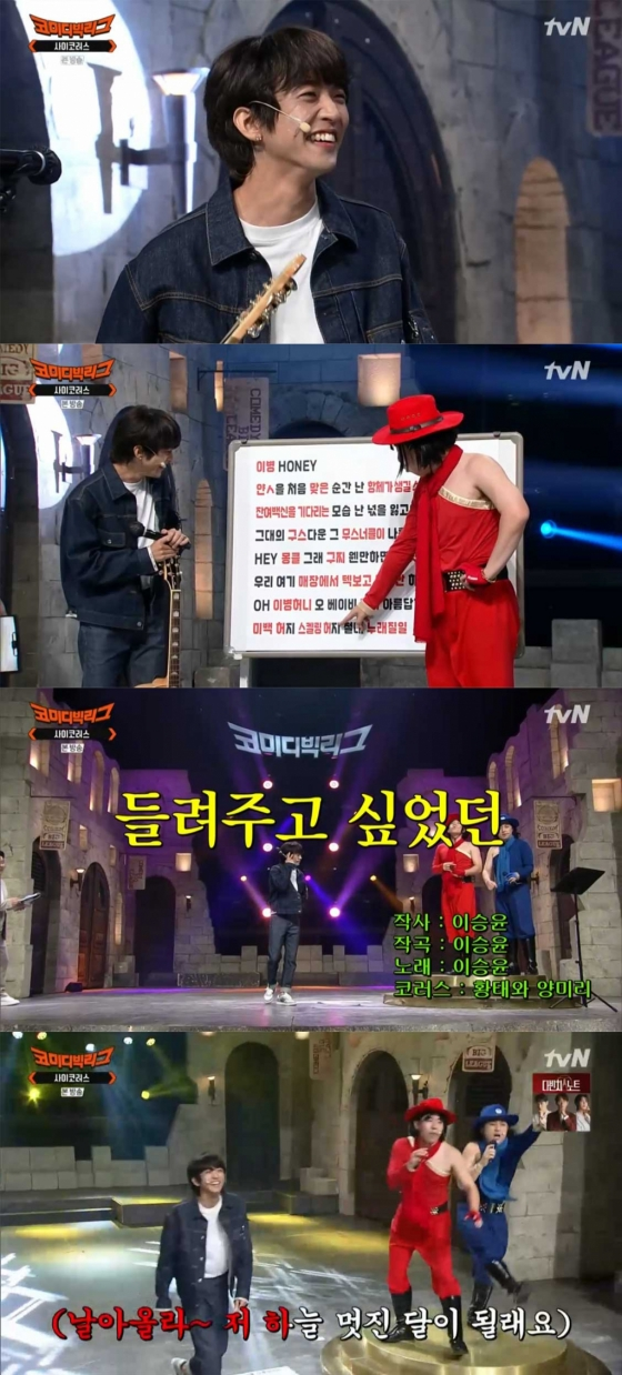"""이승윤, '코미디빅리그' 출연 화제..""""양세찬X황제성 역대급 티키타카"""""""
