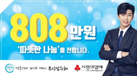 임영웅 데뷔 5주년 기념 영웅시대 With Hero 부산남수해 사랑의열매 808만원 기부