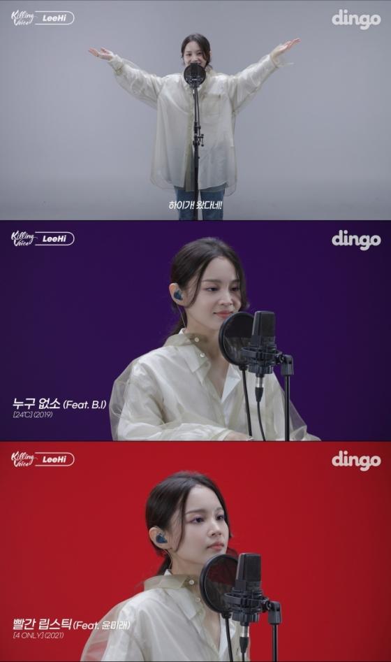 이하이, '킬링보이스' 출연..'ROSE'→'ONLY' 라이브 [딩고]