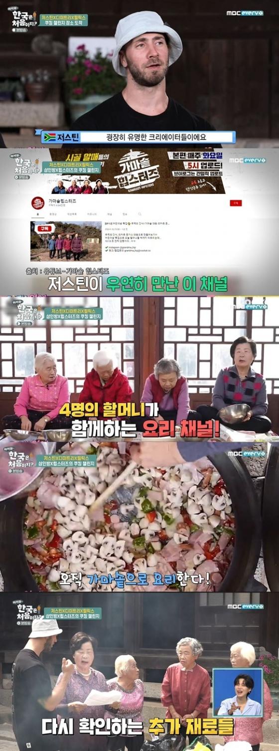 /사진= MBC에브리원 '어서와 한국은 처음이지' 방송 화면