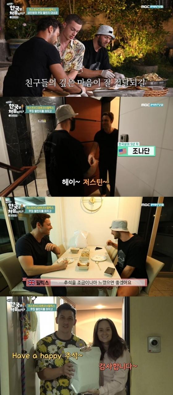/사진= MBC에브리원 '어서와 한국은 처음이지'방송 화면
