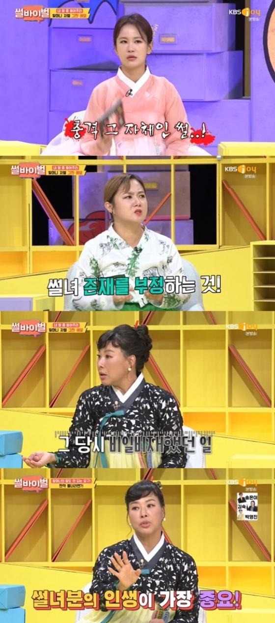 /사진= KBS JOY '썰바이벌' 방송 화면