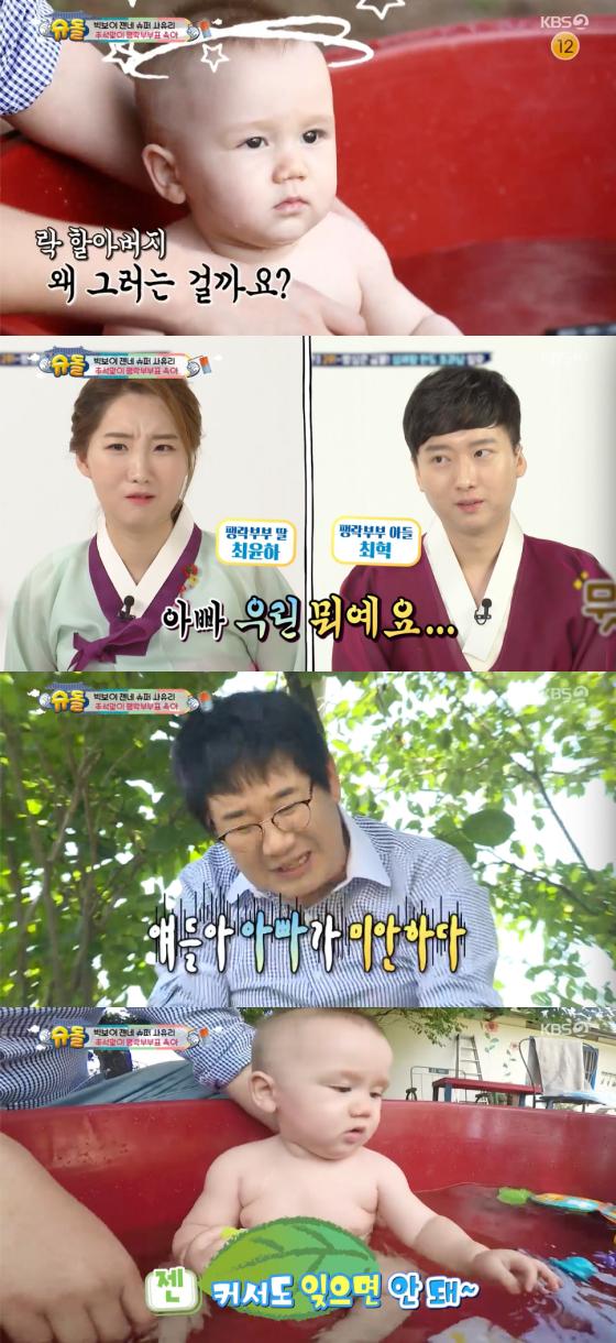 /사진=KBS2 '슈퍼맨이 돌아왔다' 방송 화면 캡처