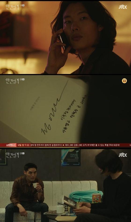 /사진=JTBC '인간실격' 방송화면 캡쳐