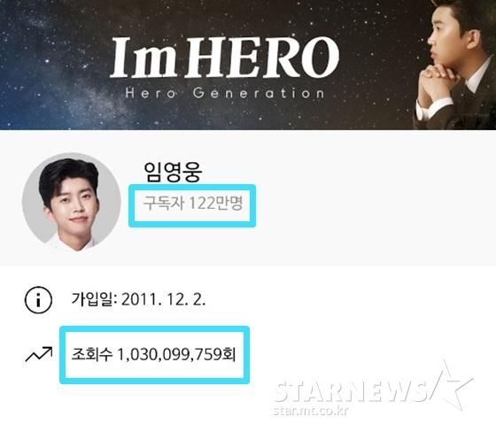 임영웅, 유튜브 10억 3천만뷰..해가 지지 않는 히어로·영웅시대