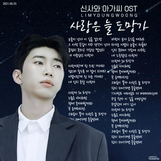 임영웅 OST의 힘..'신사와 아가씨' 시청률 26.5% 일요일 전체 1위