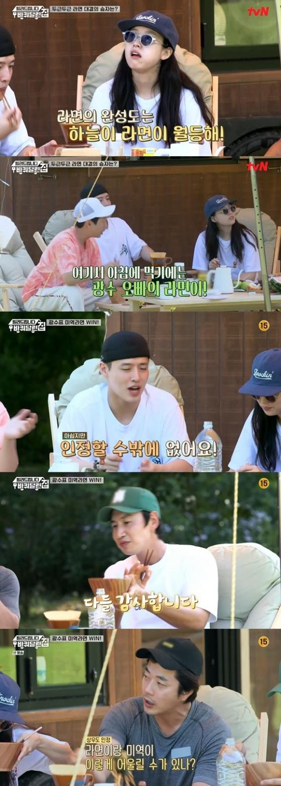 /사진= tvN '빌려드립니다 바퀴달린 집' 방송 화면