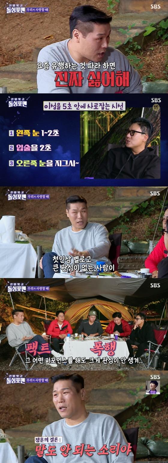 /사진=SBS '신발 벗고 돌싱포맨' 방송화면 캡처
