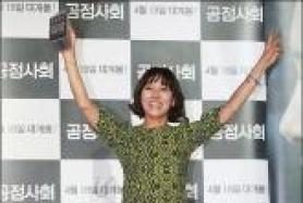 영화 '공정사회' 언론시사회