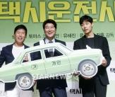 유해진-송강호-류준열, '택시타고 출발!'