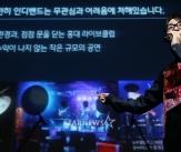 이승환 X CJ문화재단 인디음악 활성화 프로젝트