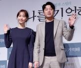 이유영-김희원, '우리를 기억해'