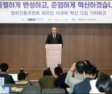 영진위, '영화계 블랙리스트' 대국민 사과